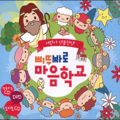 삐뚜바로 마음학교 - 어린이 성품찬양 (2CD DVD)