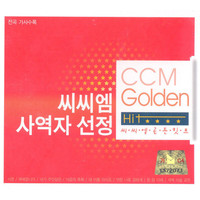 씨씨엠 골든힛트 (4CD)