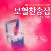 찬양ㅣ민희라 보혈 찬송집 - 새롭게 선곡한 보혈 찬송 모음집(CD)