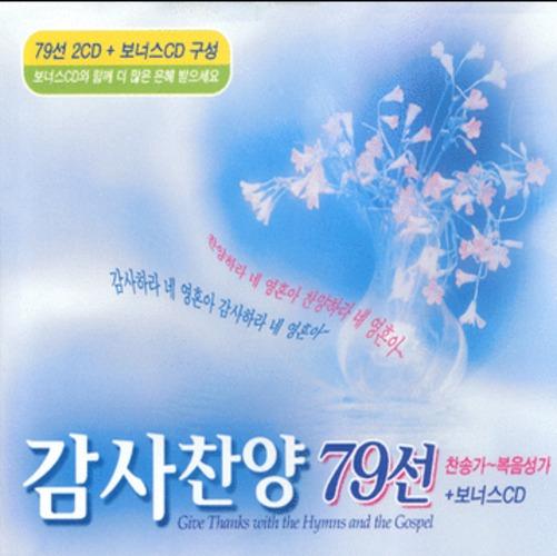 감사찬양 79선 - 찬송가~복음성가 (79선 2CD  보너스CD)