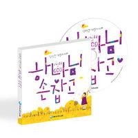 2014 파이디온 여름성경학교 - 하나님 손잡고(CD) - 학령전 어린이 CCM