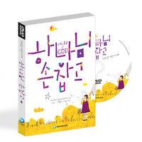 2014 파이디온 여름성경학교 - 하나님 손잡고(DVD) - 학령전 어린이 CCM