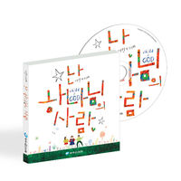 2014 파이디온 여름성경학교 - 난 하나님의 사람(CD) - 학령기 어린이 CCM