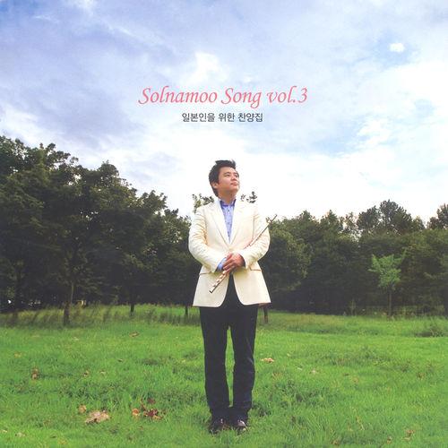 Solnamoo Song Vol.3 - 일본인을 위한 찬양집 (CD)