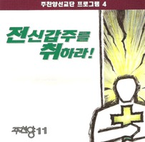 주찬양 11 - 전신갑주를 취하라 (CD)
