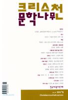 크리스천 문학나무 (2019 가을)