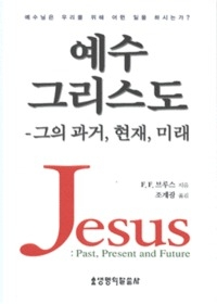 예수 그리스도 - 그의 과거 현재 미래