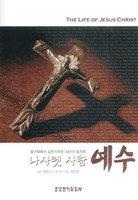 나사렛 사람 예수 - 말구유에서 십자가까지 33년의 발자취