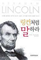 링컨처럼 말하라