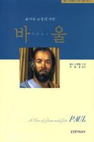 바울 - 찰스 스윈돌의 성경인물연구4