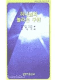 하나님의 놀라운 구원 - 크리스챤 시리즈 89