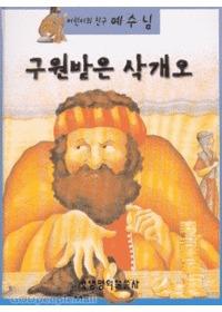 구원받은 삭개오 - 어린이의 친구 예수님