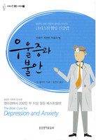 우울증과 불안 - 크리스천 웰빙시리즈 3