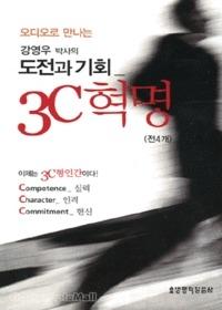 오디오로 만나는 강영우 박사의 도전과 기회 3C혁명 (4tape)