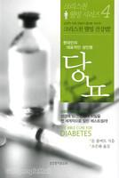 당뇨 - 크리스천 웰빙시리즈 4