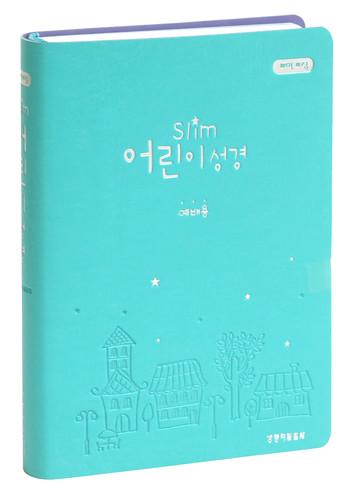 Slim 어린이성경 소 단본(색인/친환경PU소재/오픈식/민트)