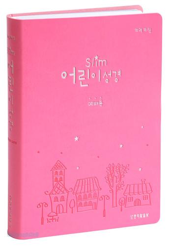 Slim 어린이성경 소 단본(색인/친환경PU소재/오픈식/분홍)