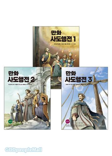 만화 사도행전 세트 (전3권)