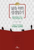 삶을 위한 성경읽기