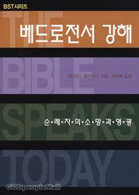 베드로전서 강해: 순례자의 소망과 영광 - BST 시리즈