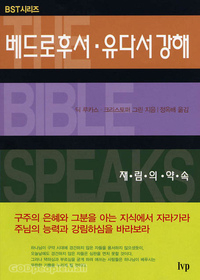베드로후서 · 유다서 강해: 재림의 약속 - BST 시리즈