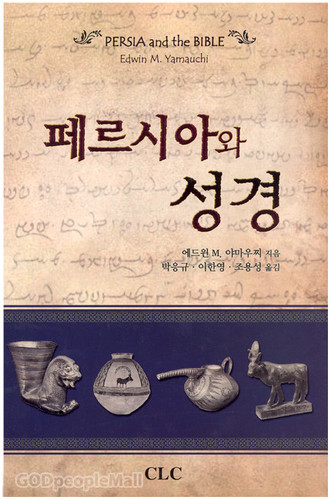 페르시아와 성경