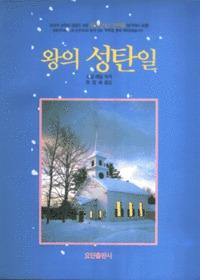 크리스마스 칸타타 - 왕의 성탄일(악보)  : 혼성합창과 낭독 그리고 연극 대사의 칸타타&뮤지컬