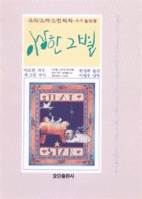 크리스마스 칸타타 뮤지컬 - 이상한 그별(악보)