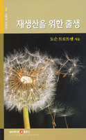 재생산을 위한 출생 - 네비게이토 소책자시리즈 3