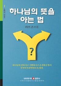 하나님의 뜻을 아는 법 - 네비게이토 소책자시리즈 7