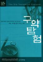 구약탐험 - 척 스윈돌 사역자 계발 시리즈 9