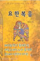 요한복음-바른 성경 읽기와 묵상으로 이끄는 바이블 스터디 멘토