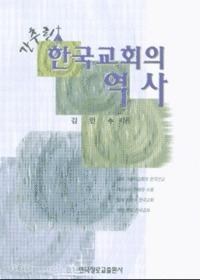 간추린 한국교회의 역사