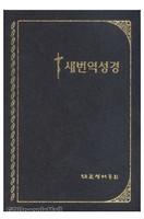 새번역 성경(무색인/무지퍼/펄비닐/RN72T)