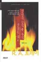 성령의 인격과 사역. 성령론 설교 : R.A.토레이 시리즈2 - 크리스챤신서 60