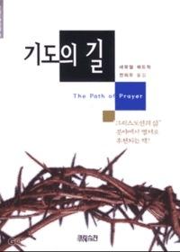 기도의 길 - 크리스챤신서 61