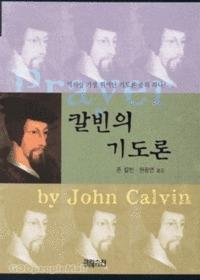 칼빈의 기도론 - 크리스챤신서 64
