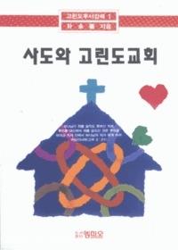 사도와 고린도교회 - 고린도후서 강해 1