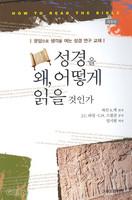 [개정판]성경을 왜 어떻게 읽을 것인가