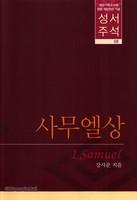 대한기독교서회 창립 100주년 기념 성서주석 8 (사무엘상)