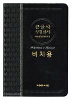 큰글씨 성경전서 새찬송가 합본 - 비치용(색인/이태리신소재/무지퍼/검정/NKR73BU)