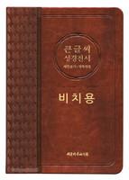 큰글씨 성경전서 새찬송가 합본 - 비치용(색인/이태리신소재/무지퍼/브라운/NKR73BU)