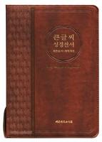큰글씨 성경전서 새찬송가 합본(색인/이태리신소재/지퍼/브라운/NKR83BU)