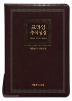 NEW 새찬송가 프라임 주석성경 대 합본 (색인/이태리신소재/지퍼/다크브라운)