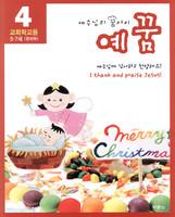[개정판] 예꿈4 (5~7세) - 교회학교용