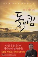 토미 테니의 돌이킴 (2008 올해의 신앙도서)