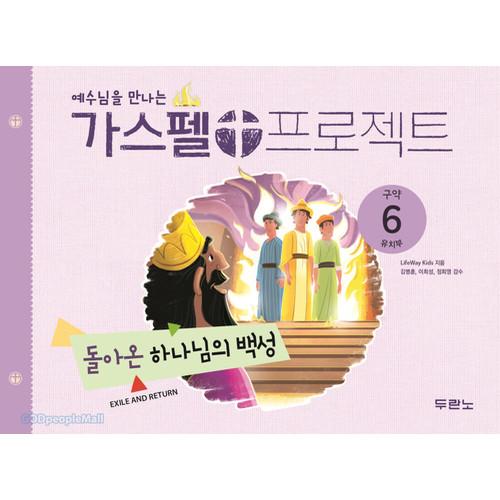 가스펠 프로젝트 - 구약 6: 돌아온 하나님의 백성(유치부 학생용)
