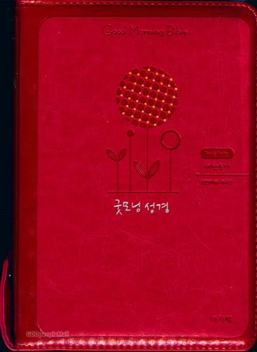 큰글자 굿모닝 성경 특소 합본(색인/이태리신소재/지퍼/로즈핑크)