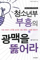 청소년부 부흥의 광맥을 뚫어라 - 주일학교 부흥시리즈3