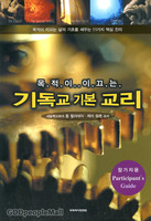 목적이 이끄는 기독교 기본 교리 - 참가자용★